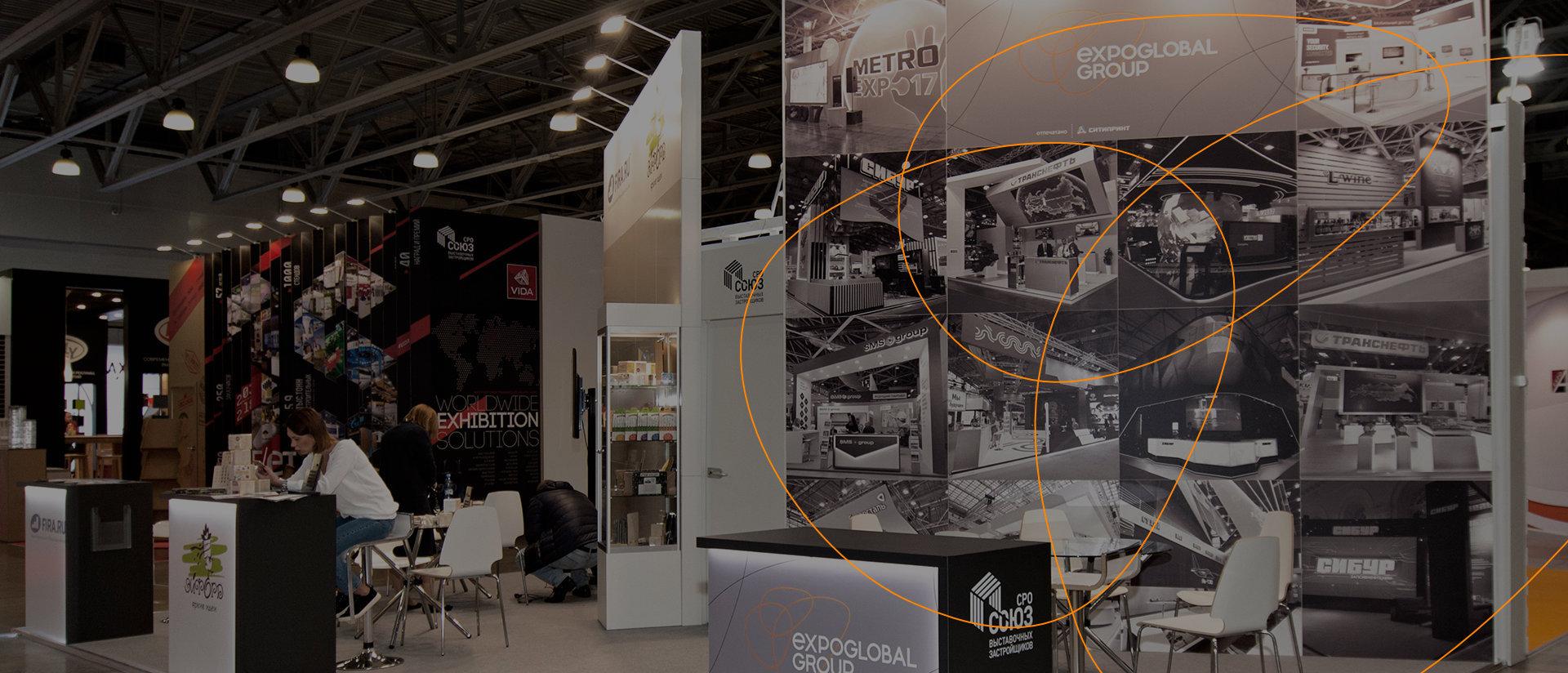 ExpoGlobal Group Antwerp Contact
